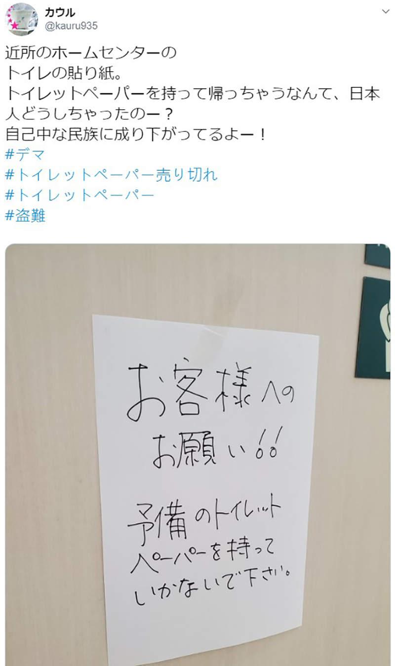 日本出現「衛生紙之亂」卻有人PO出「戰利品包」炫耀:已經偷了好幾家!