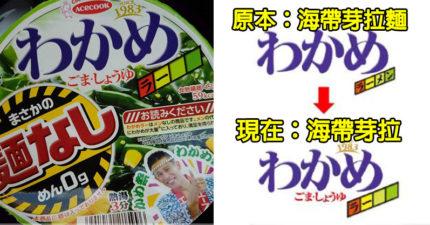 日本推出「沒有麵的泡麵」 超用心「取名藝術」網笑翻:麵直接消失!