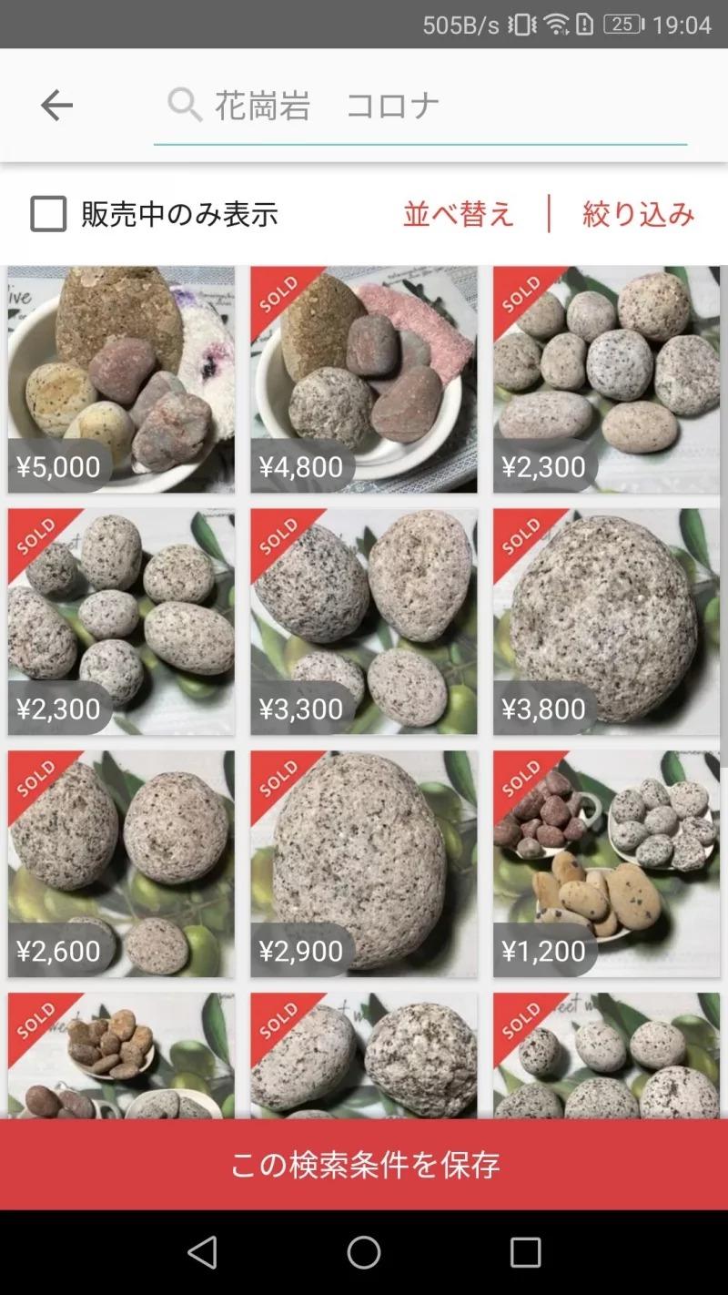 影/無恥網友「撿路邊石頭」宣稱「能殺菌抗武肺」 高價賣全被搶空!