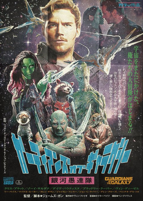 日本職人畫出「復古日本風」電影海報 《星際異攻隊》變哥吉拉版本!