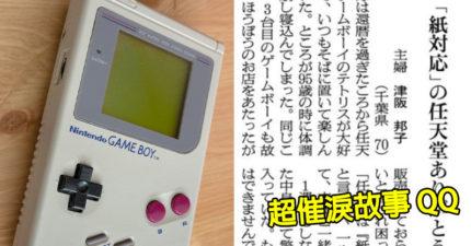 95歲奶奶「Gameboy壞掉」求助任天堂 「超貼心客服」暖哭上萬網友QQ