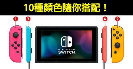 任天堂推出「客製化Switch」超過1000種組合隨你搭 現在就可預定!