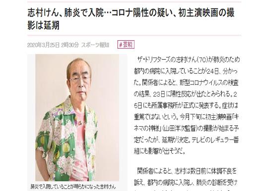 日綜藝天王志村健「確診武肺」已證實 「高齡+過去病史」他成高危險族群!