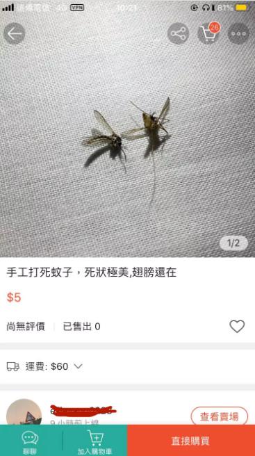 網拍竟出現「手工打蚊子」戰利品:死狀極美「附發票」!
