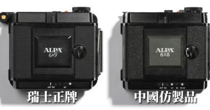 瑞士相機品牌控告「中國抄襲」 成「戰勝致敬」首例!