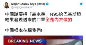 中國捐2千個「N95胸罩」給巴基斯坦 主播氣瘋痛罵:他們根本在騙人!