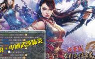 一句「不能說的名字」害玩家被封帳10年!台服挺言論自由:終止跟中國合作