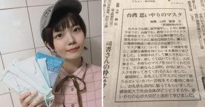 櫻花妹「買不到口罩」路邊痛哭 台人「超暖舉動」登日最大報!