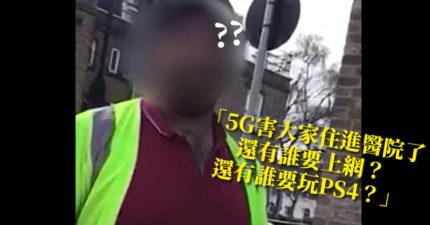 影/英國大媽飆罵電信工人「你們知道武肺都是5G害的嗎!」民眾燒毀5G基地台