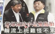 《自由》踢爆「阿中部長」竟是雙胞胎 民眾慌:在機場看到的是哥哥?
