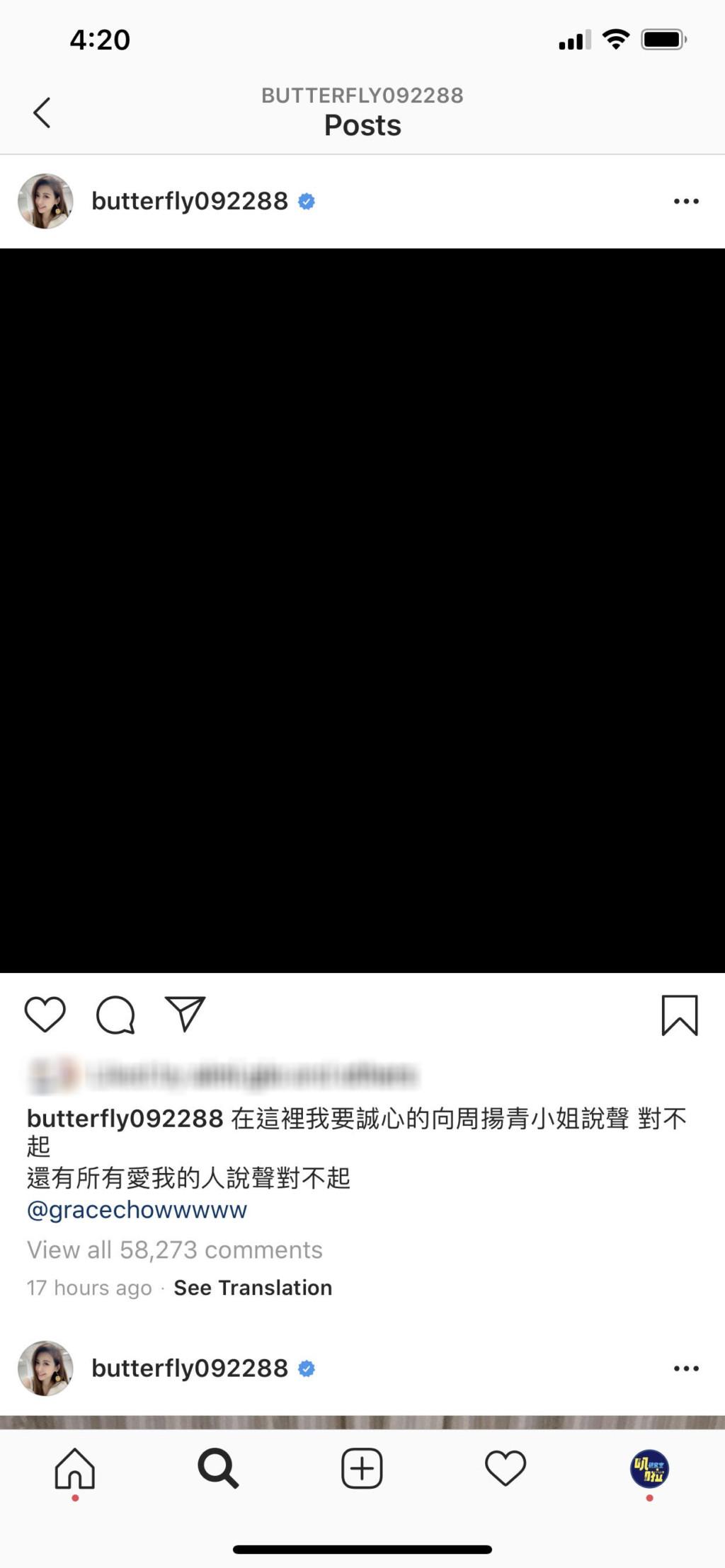 愷樂IG「對周揚青的道歉文」一夜間銳變成超殘酷「刪留言煉獄」!