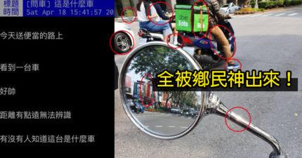 拿照片問「這什麼車」偵探網友大歪樓 整條街都被搜出來!