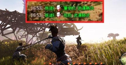 遊戲角色取名4個字「武漢肺炎」慘被全地圖中國玩家追砍!