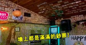 酒吧防疫被迫關閉!佛心老闆把「整牆鈔票」全送給員工