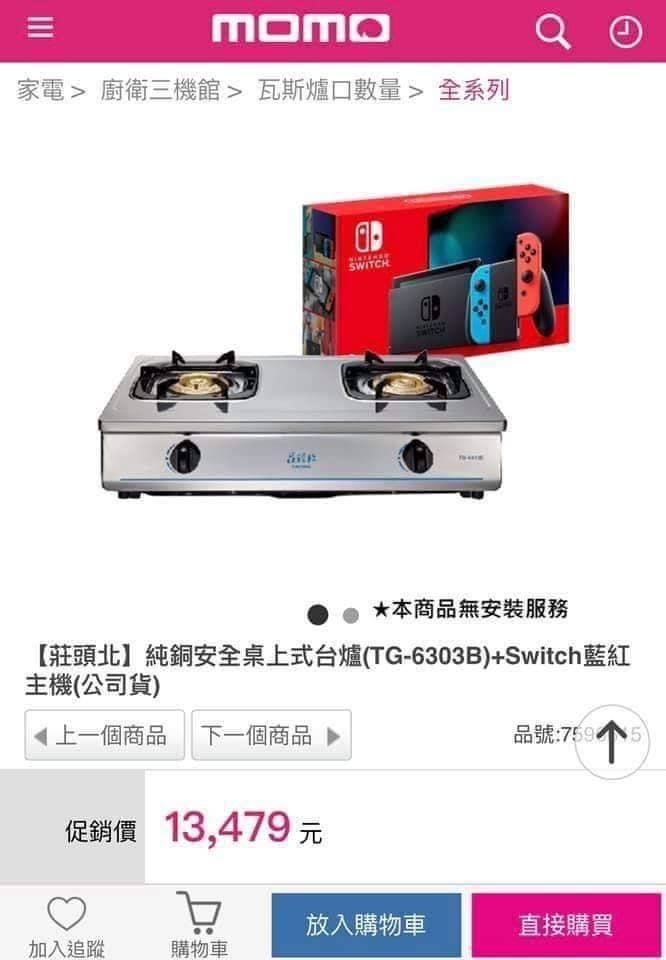 Switch大缺貨!網拍亂象「Switch綁瓦斯爐」20分鐘搶空!