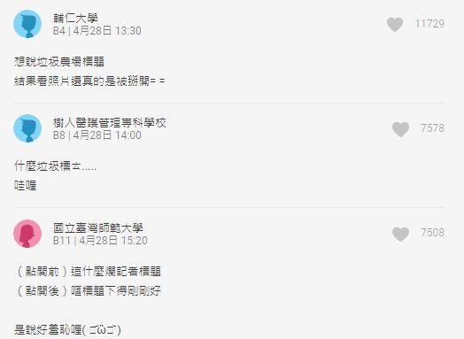 女學生爆料9年前「腿被羅志祥掰開」網友:真的很開...