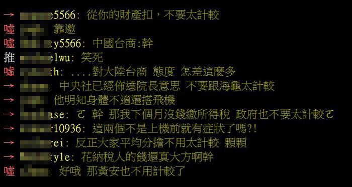 住美夫妻「有症狀還登機」返台確診 蘇貞昌回應形象全毀?
