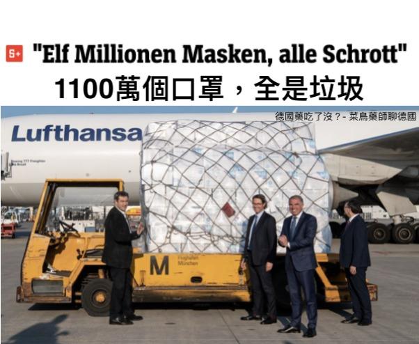 德國買1100萬「中國口罩」抗武肺 驗貨時氣瘋:都是垃圾!