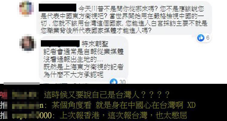 東方衛視記者被川普問「來自哪?」回答台灣 惹怒兩岸:是不敢承認?