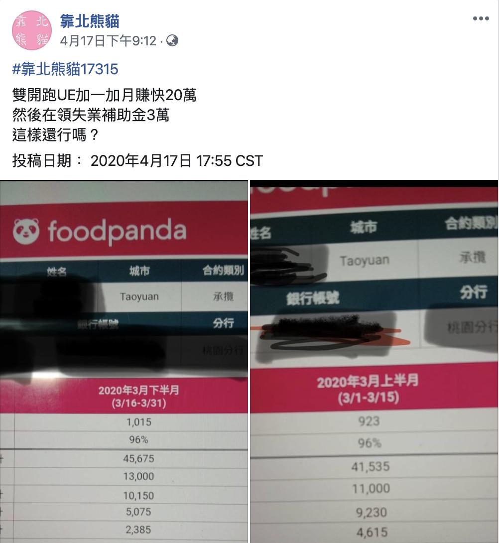 熊貓外送員靠疫情「狂跑2千單」 再領「失業補助」月收破20萬!