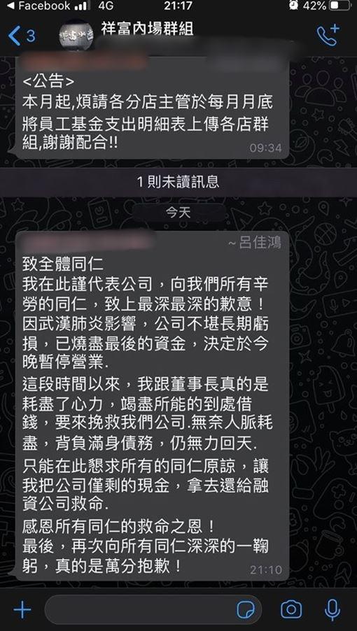 「火鍋超市」始祖倒閉!員工爆料被「欠薪2個月」:快活不下去