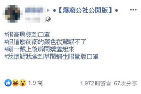 無法駕馭剛領的「草間彌生口罩」嬌羞到讓1.9萬網友超羨慕!