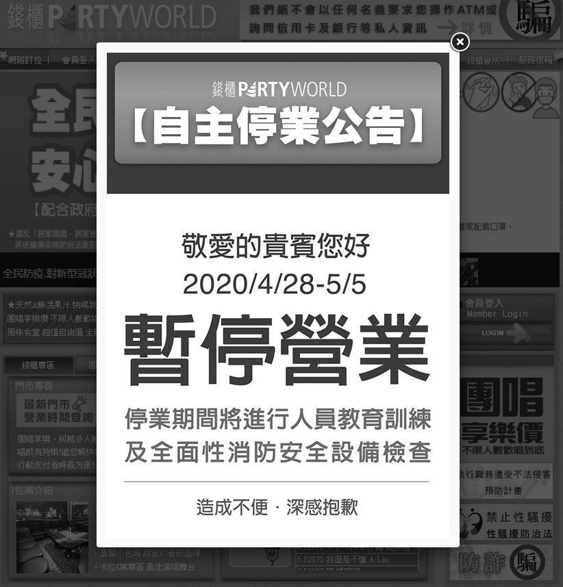 錢櫃北市分店驚傳「4家不合格」 政府狠斬:勒令停業!