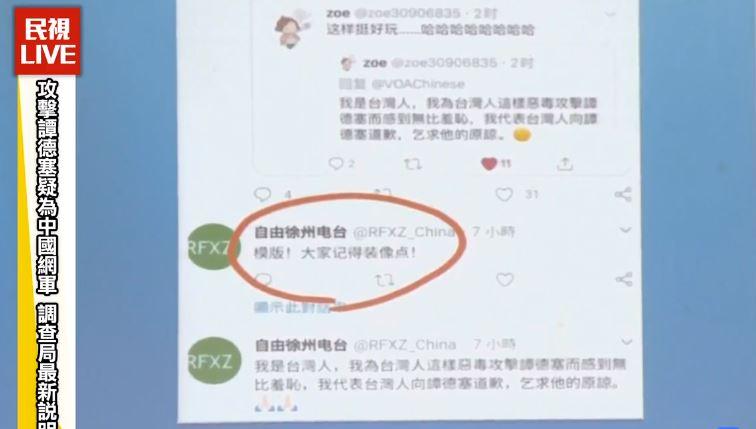 調查局踢爆「中國網友假冒台灣」向譚德賽道歉:記得裝像點!