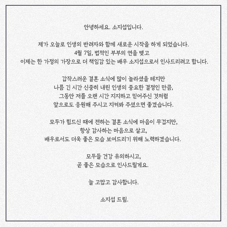 快訊/蘇志燮閃婚「小17歲」電競主播 曝光「給粉絲的信」網心碎一地!