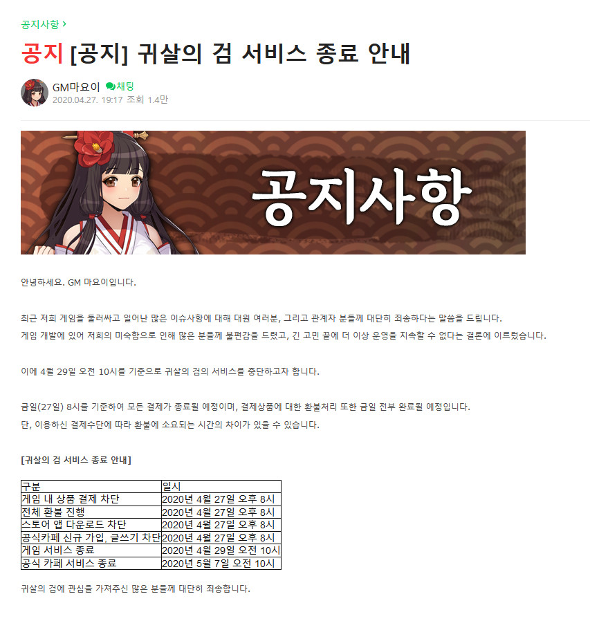 韓手遊疑抄襲《鬼滅之刃》「人物全複製」 上架5天就消失!