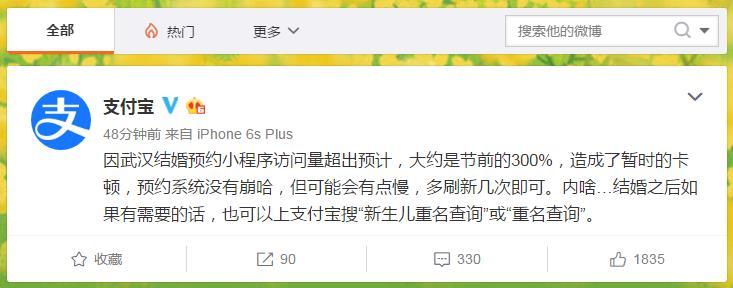 武漢解封「情侶全擠去登記」結婚系統「超載300%」死當!