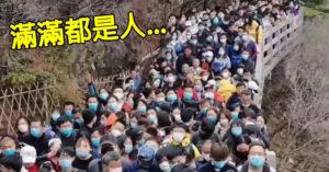 不怕群聚感染?中國31個風景區「重新開放」 2萬民眾搶「限時免費」擠爆