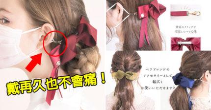 口罩妹必備!日本推出「蝴蝶結護耳夾」爆美又實用❤