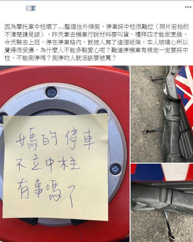 停機車「沒立中柱」被貼紙條罵 她傻眼:法律有規定?