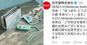 任天堂宣布「暫停Switch出貨」網拍價飆高 粉絲擔憂:可能會就此停產