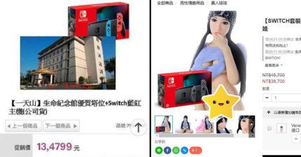 「跟Switch一起賣」就能亂來!網拍驚見「充氣娃娃套餐」