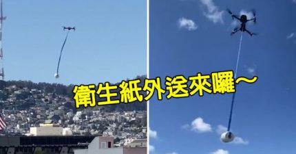 影/衛生紙用完怎麼?他求助朋友下秒「物資無人機」從天空飛來