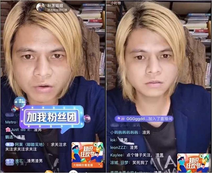 沒跟上新聞「南寧羅志祥」直播被狂罵「渣男」 他狀況外:WTF?