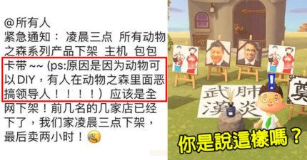 《動物森友會》驚爆「即日起中國禁賣」:太自由汙辱領導人!