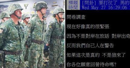 網問「中國攻台」願意回營嗎?他被慘打臉:一定沒當過兵!
