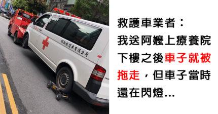 救護車送病患回家「被警察拖走」 網友氣瘋:換成靈車你敢拖?