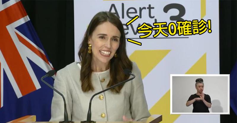 紐西蘭「仿效台灣模式」還公開狂讚 首次迎接「+0」到訪!