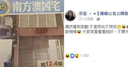 350萬「透天凶宅」超多人搶買 房仲貼心備註:放心沒很兇!