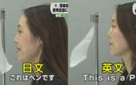節目宣稱「講日文」能降低武肺感染 網友:日本改用幽默防疫?