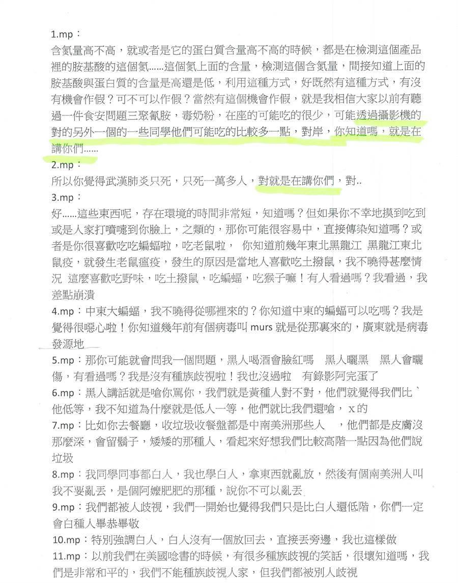 教授說「中華民國」被逼道歉!中原大學公開「超爭議逐字稿」風向大轉