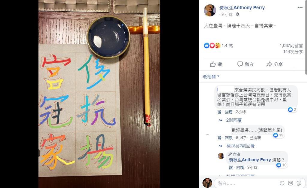 黃秋生大方承認「準備入籍台灣」中:深刻感受「自由的空氣」