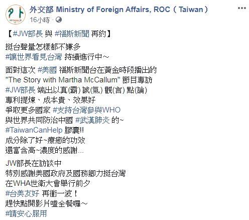 吳釗燮登「美國新聞專訪」國旗全程露 霸氣嗆:台灣不屬於中國
