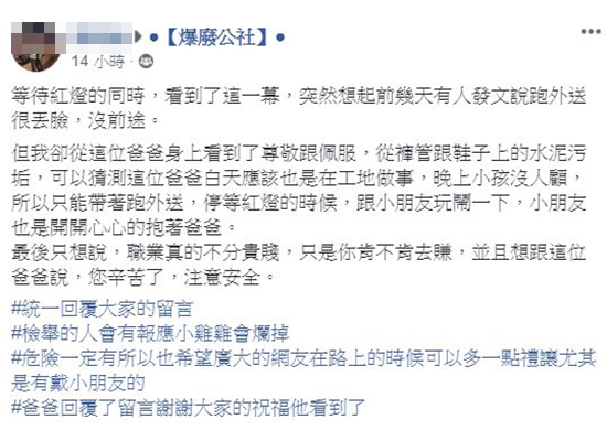 鐵工爸「載小孩拼外送」感動網友 本尊「超害羞回覆」再加分!