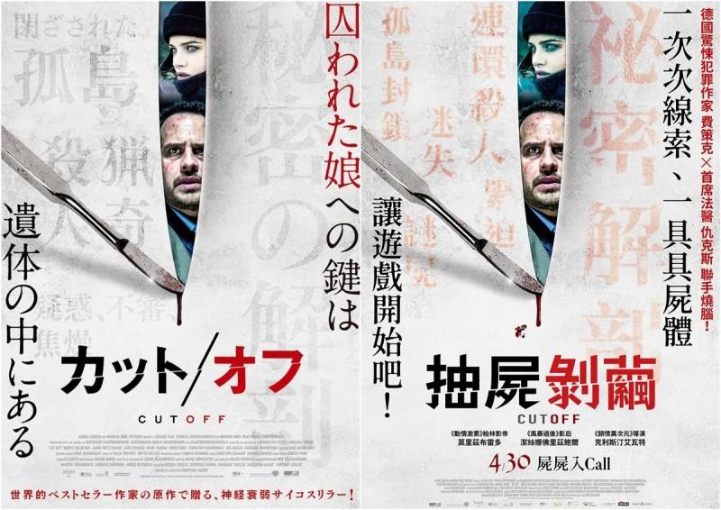 電影海報「天價版權」 日設計師一聽「來自台灣」:我送你!