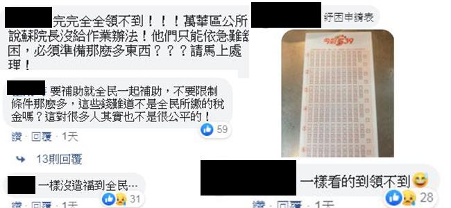 加碼補助1萬爛透了!蘇貞昌臉書被灌爆:看得到吃不到
